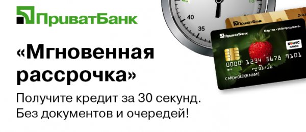 privat_bank_rassrochka